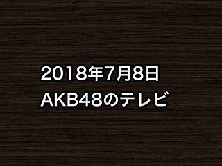 20180708tv000