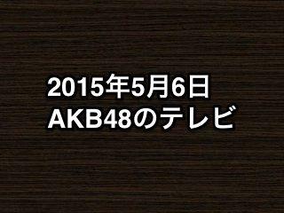 20150506tv000