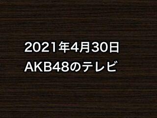 20210430tv000
