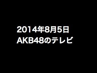 20140805tv000