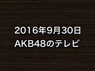 20160930tv000