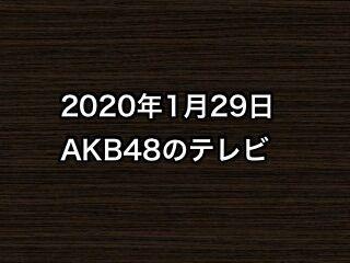20200129tv000