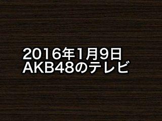 20160109tv000
