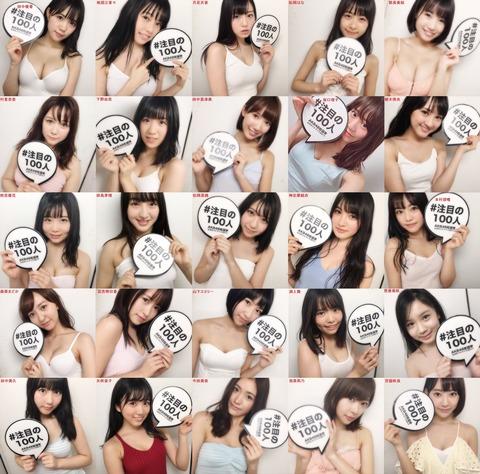 AKB48選抜総選挙本、注目の100人出揃う。HKT48からは…