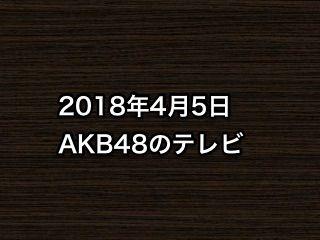 20180405tv000