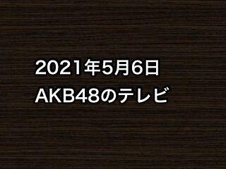 20210506tv000