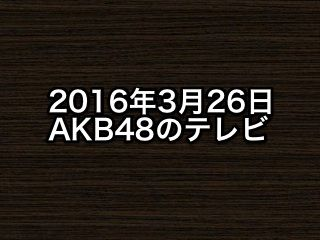 20160326tv000