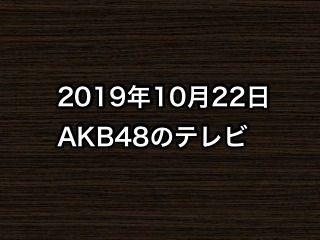 20191022tv000