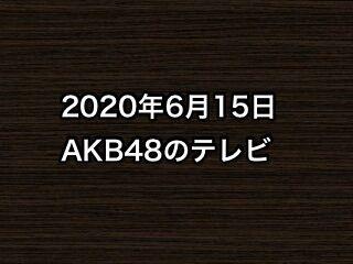 20200615tv000