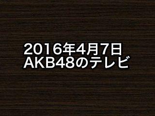 20160407tv000