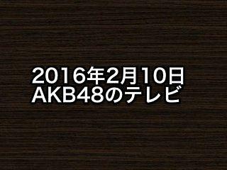 20160210tv000