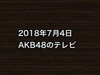 20180704tv000