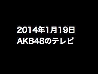20140119tv000