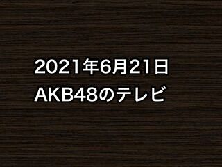 20210621tv000