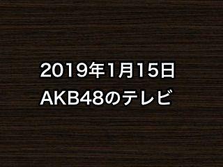 20190115tv000