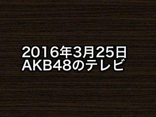 20160325tv000