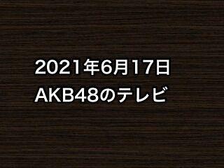 20210617tv000