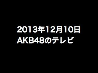 20131210tv000
