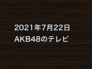 20210722tv000