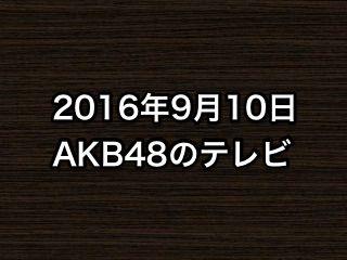 20160910tv000