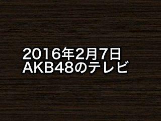20160207tv000