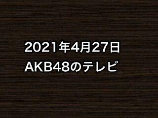20210427tv000