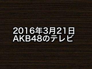 20160321tv000