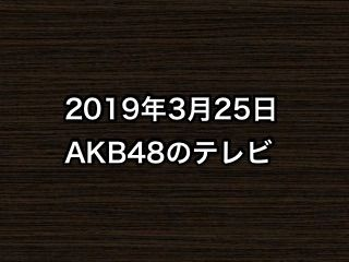 20190325tv000