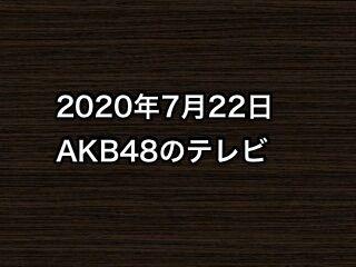 20200722tv000