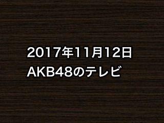 20171112tv000