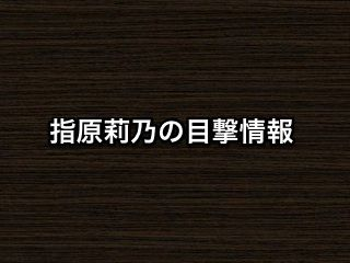 20160226mokuge001