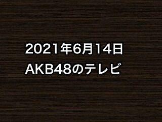 20210614tv000
