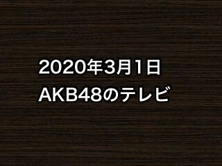 20200301tv000