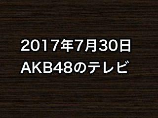 20170730tv000