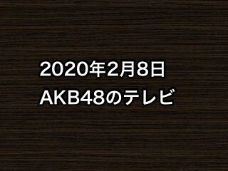 20200208tv000