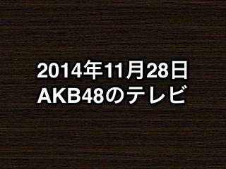 20141128tv000
