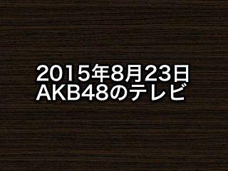 20150823tv000