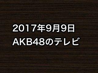 20170909tv000