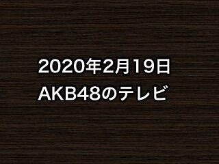 20200219tv000