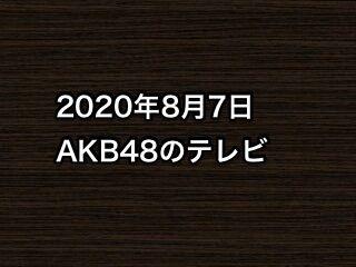 20200807tv000