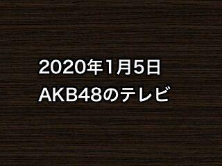 20200105tv000