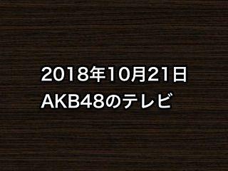 20181021tv000