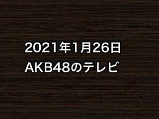 20210126tv000