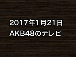 20170121tv000