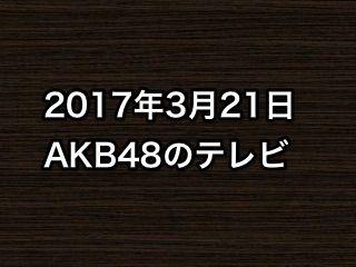 20170321tv000