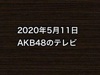 20200511tv000