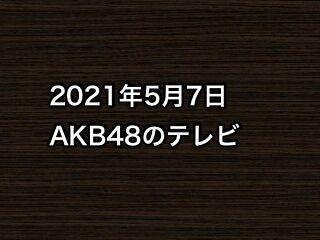 20210507tv000