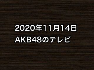 20201114tv000