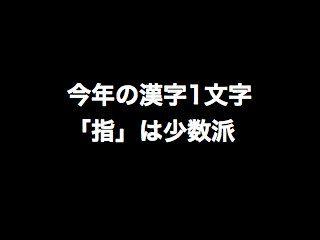 21031208kanji001