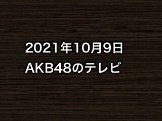 20211009tv000